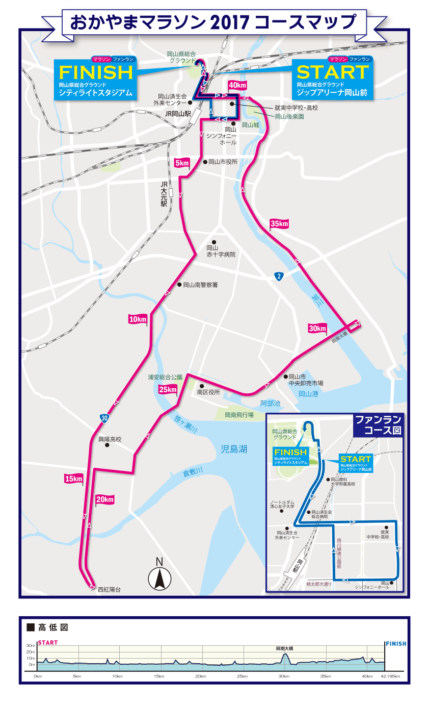 おかやまマラソン2017コースマップ
